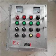 BXK防爆就地控制箱