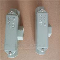 铸铝合金直通穿线盒