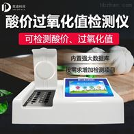 JD-SG酸价过氧化值检测仪