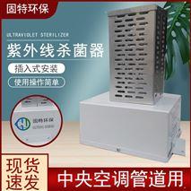 单端插入式紫外线杀菌消毒装置厂家