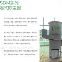 曼胡默尔-工业用湿式除尘器