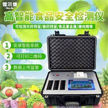 多功能食品安全综合检测仪器设备