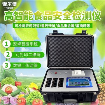 HED-SP10多功能食品安全检测仪