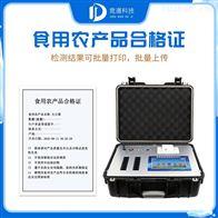 JD-G24食用农产品合格证检测打印一体机