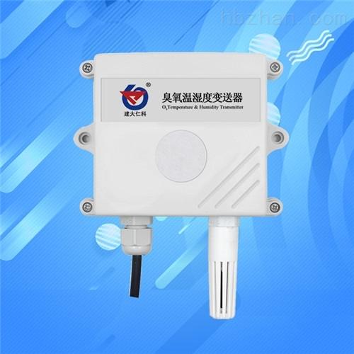 臭氧温湿度变送器