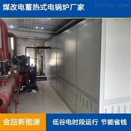 电锅炉蓄热供暖系统