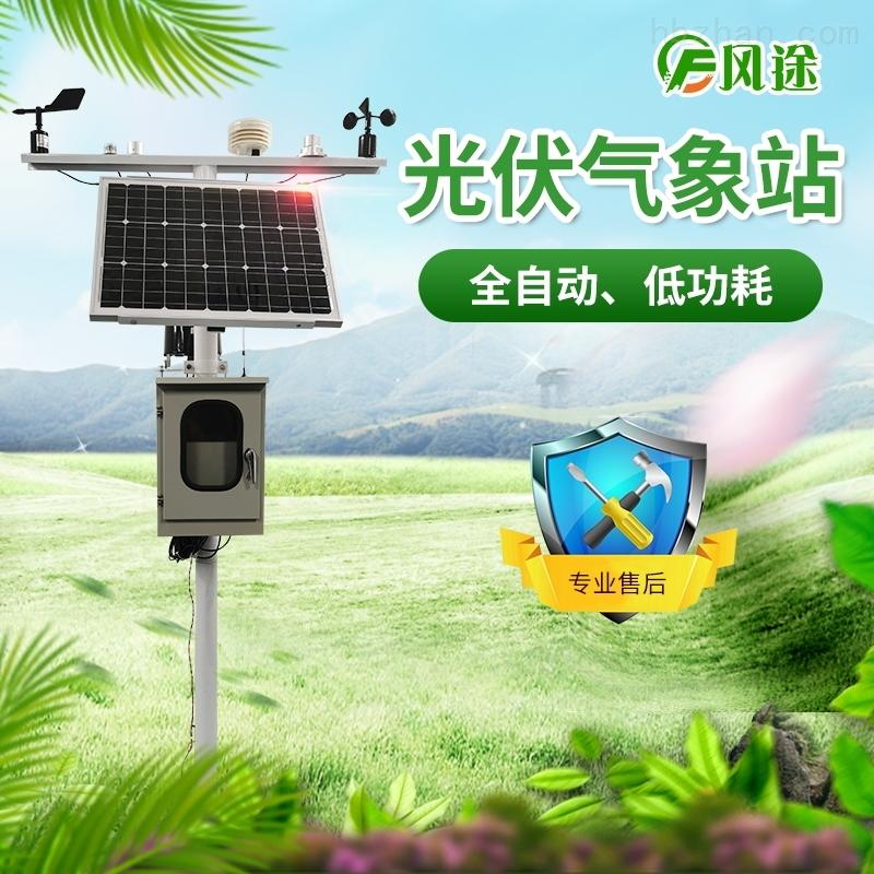 光伏电站环境监测系统
