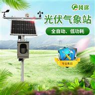 FT-GF08光伏电站环境监测系统