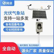 FT-GF08光伏电站环境监测设备