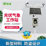 FT-GF08光伏太阳能环境监测系统