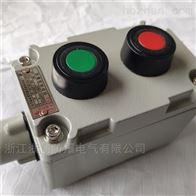LA53-2防爆雙聯按鈕防爆按鈕盒廠家