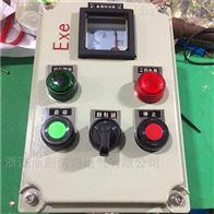 LA53-消防風機防爆就地按鈕盒