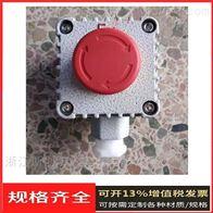 LA53-蘑菇頭防爆按鈕盒廠家