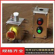 LA53-不鏽鋼防塵防爆按鈕盒