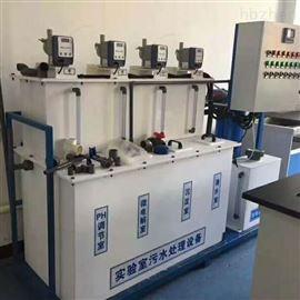 医院化验室污水处理设备生产厂家