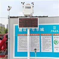市政工程建筑工地扬尘噪声在线监测系统