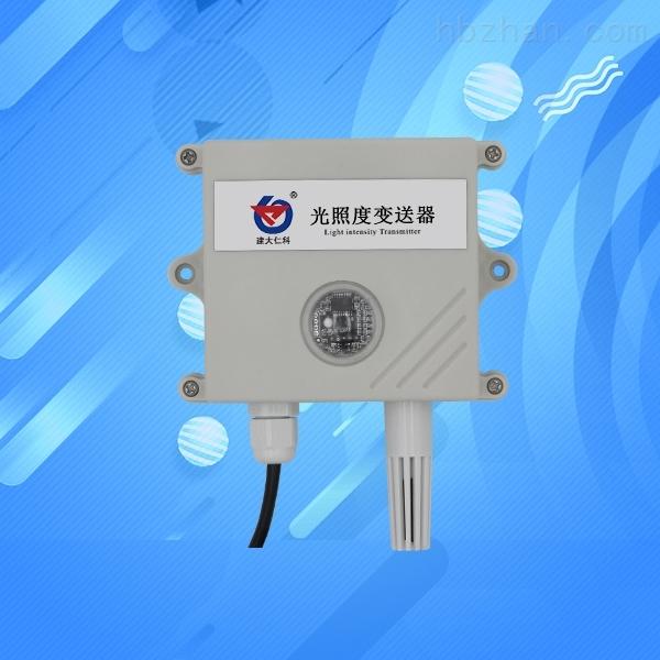 光照度变送器照度仪