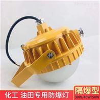 YQ-8766LED防爆平台灯圆形吸顶灯石油用