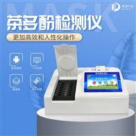 JD-F12茶多酚检测仪