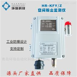 HR-KFY空间粉尘监测仪器