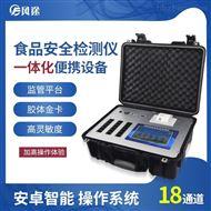 FT-G1800多功能食品安全快速筛检系统