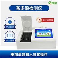 FT-F12茶多酚检测仪器