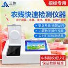 ST-NY24农产品检测仪器