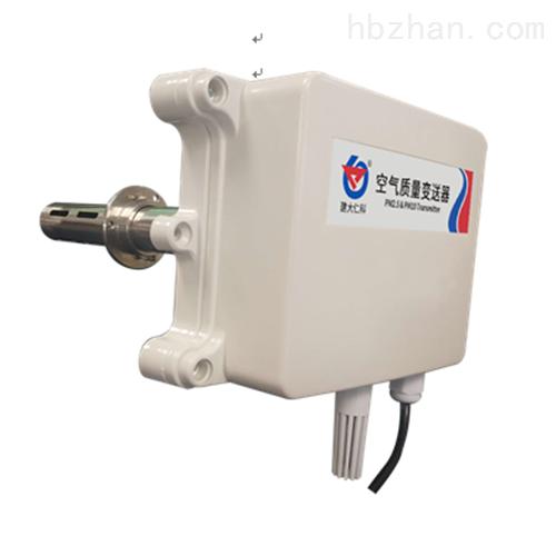 空气质量传感器管道式模拟量型