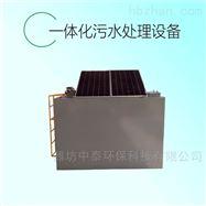 ZTYT011901太阳能农村一体化污水处理设备厂家