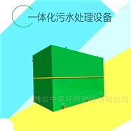 ZT310-31湖南长沙美丽农村生活一体化污水处理设备