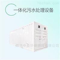 ZTYT309集装箱式一体化污水处理设备