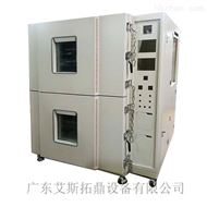 ASTD-SGDFB-408雙層防爆型高低溫試驗箱