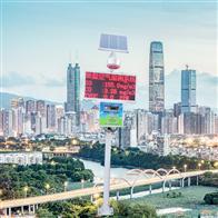 大气污染空气环境在线监测系统 微型空气站