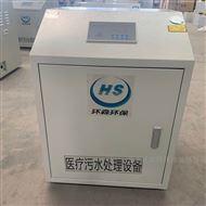HS-600寵物醫院消毒設備