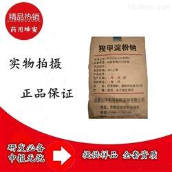 供应药用级超级羧甲淀粉钠