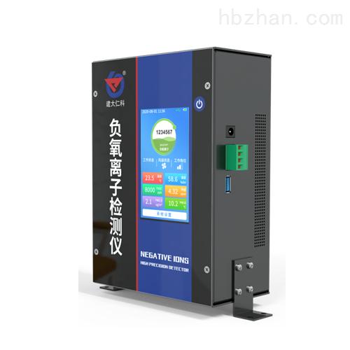空气负离子检测仪高精度气象站环境质量检测