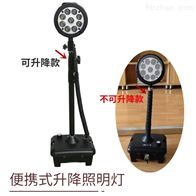 GAD503C-I/II轻便式强光移动升降工作灯