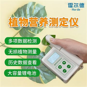HED-YD植物营养测定仪