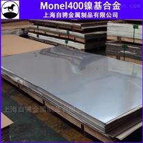 Monel400是什么材料蒙乃尔400化学成分