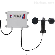 网络型铝壳风速变送器 风速检测