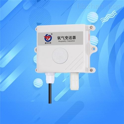 氧气变送器模拟量型传感器