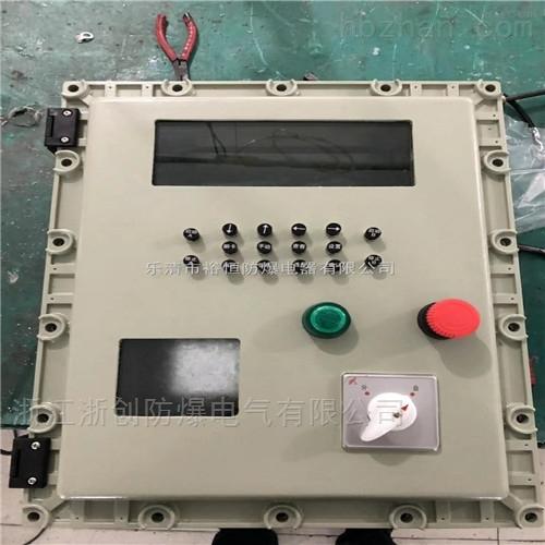 防爆电子称重仪表箱