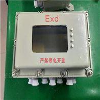 BXK-防爆智能溫控器儀表箱廠家