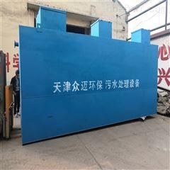 ZM-10020吨小型农村一体化污水处理设备流程