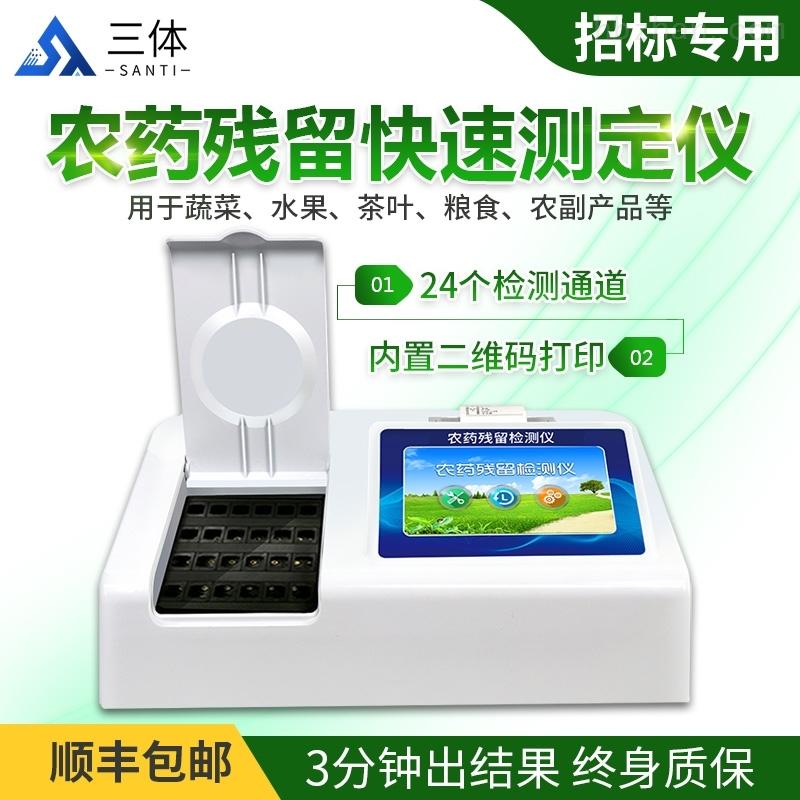 茶叶农残快速检测仪器-茶叶农残快速检测仪器