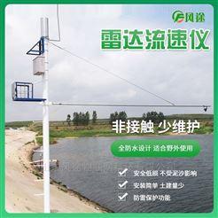 FT-SW2雷达水位监测站