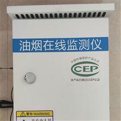 敏义LB-330广州标准敏义餐饮油烟在线监控系统