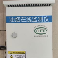 RS-LB-330敏义泵吸式油烟在线监测仪