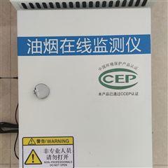 MY-LB-300油烟在线监测系统油烟检测仪浓度颗粒物TVOC