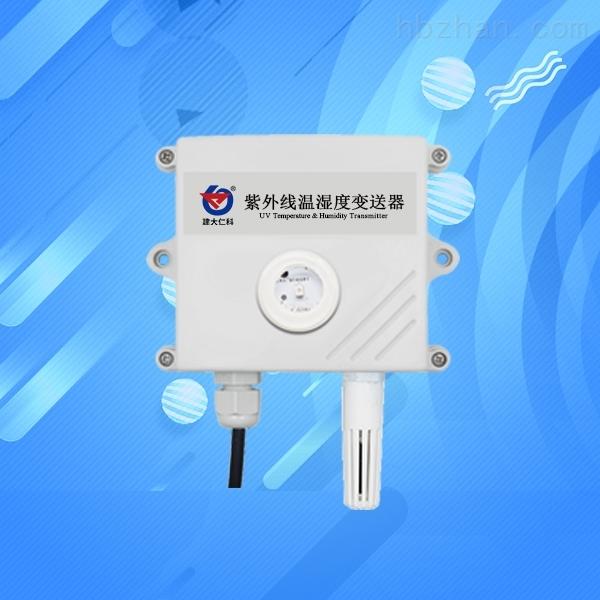 紫外线温湿度变送器传感器